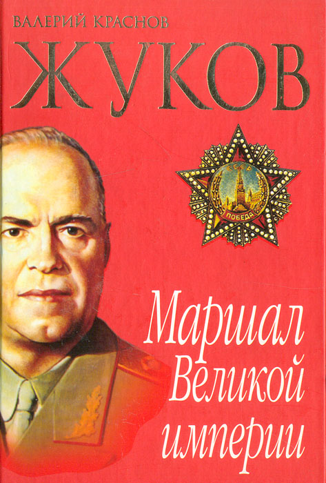 В. Г. Краснов Жуков. Маршал Великой Империи
