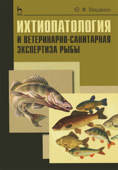 Ю. Ф. Мишанин Ихтиопатология и ветеринарно-санитарная экспертиза рыбы
