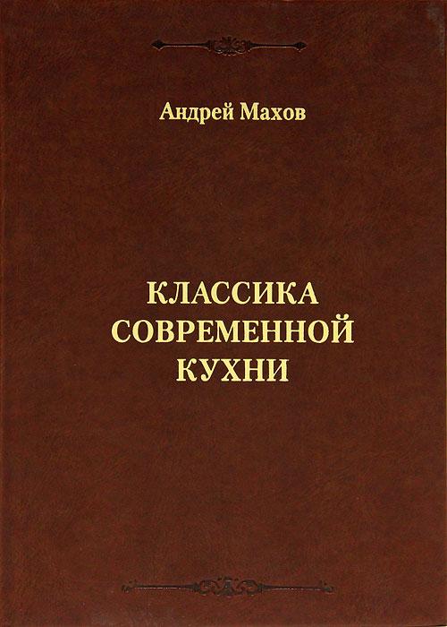Андрей Махов Классика современной кухни