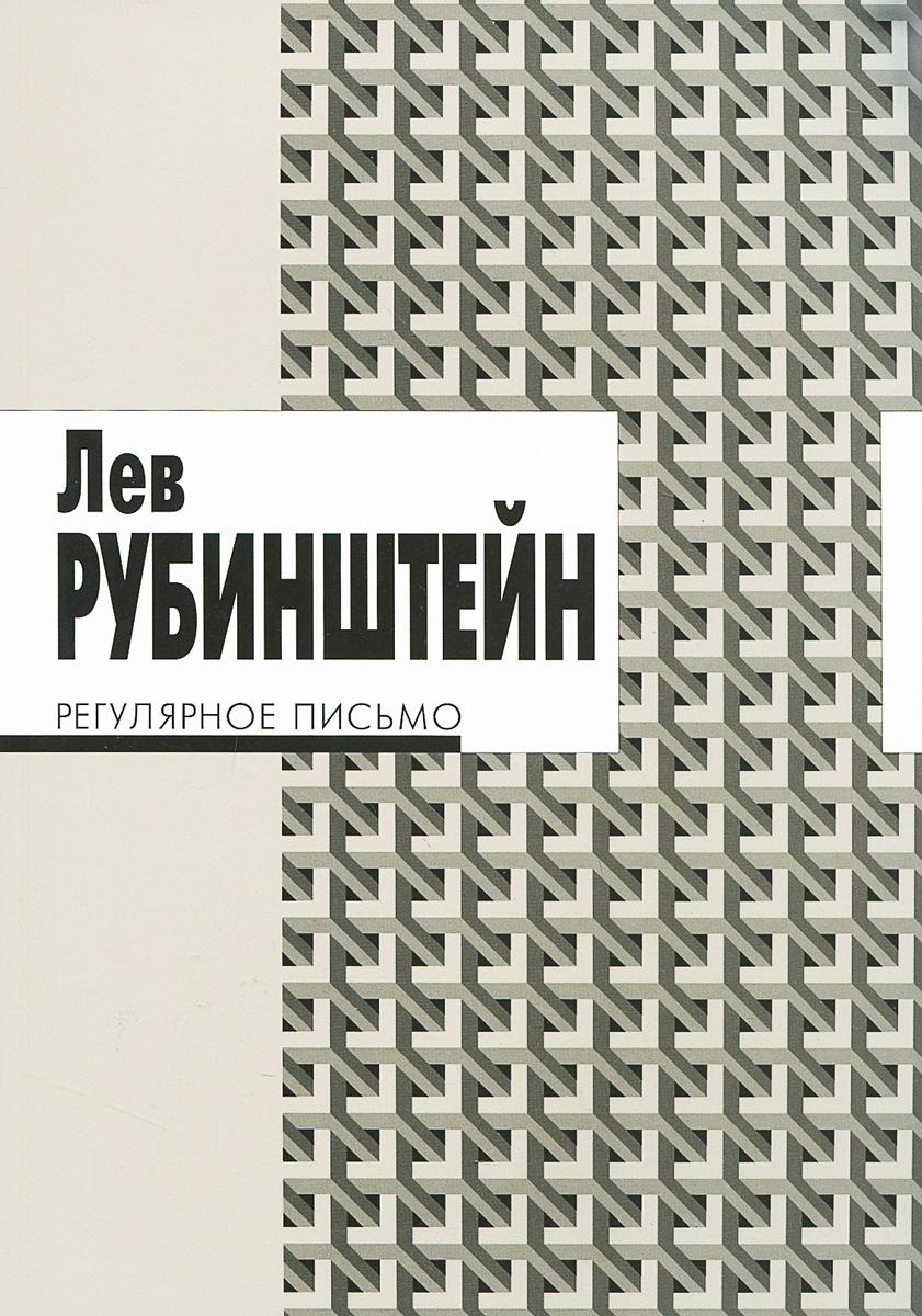 Лев Рубинштейн Регулярное письмо рубинштейн лев семенович погоня за шляпой и другие тексты