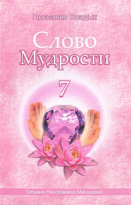 купить Т. Н. Микушина Слово Мудрости - 7 недорого