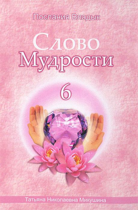 купить Т. Н. Микушина Слово Мудрости - 6 недорого