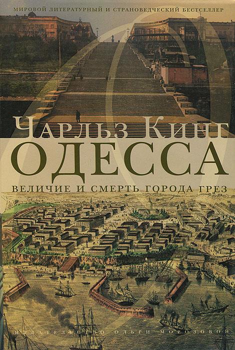 Фото - Чарльз Кинг Одесса. Величие и смерть города грез и и азаров осажденная одесса