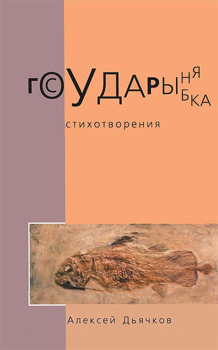 Алексей Дьячков Государыня рыбка рыбка