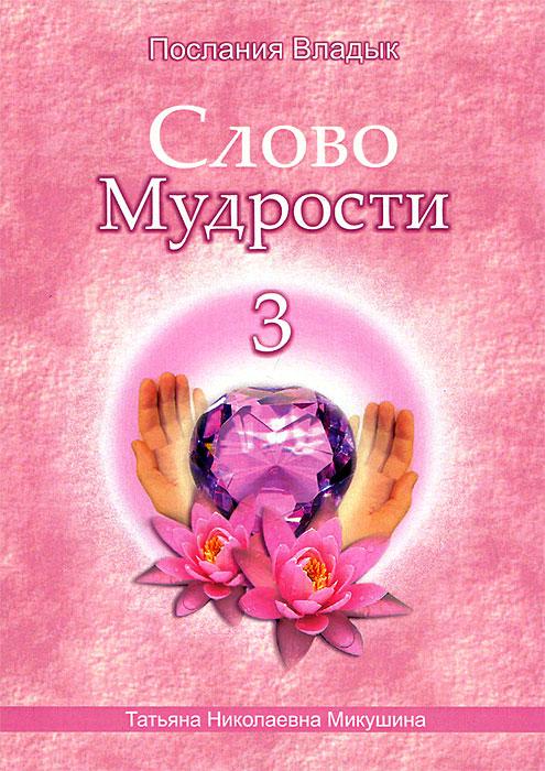 Т. Н. Микушина Слово Мудрости - 3
