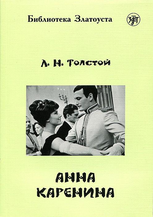 Л. Н. Толстой Анна Каренина. 4 уровень