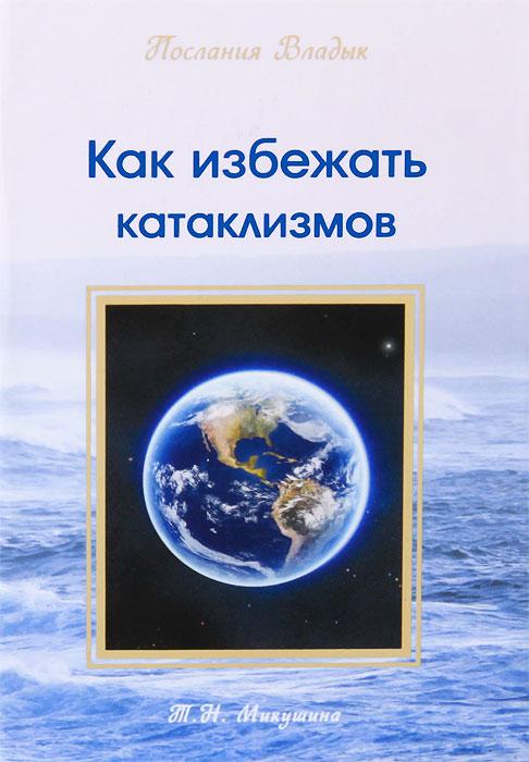 Т. Н. Микушина Как избежать катаклизмов