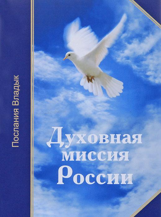 Микушина Т.Н. Духовная миссия России