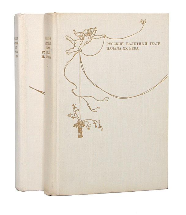 цена на Вера Красовская Русский балетный театр XX века (комплект из 2 книг)