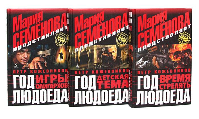 Кожевников П. Год людоеда. Игры олигархов. Детская тема. Время стрелять (комплект из 3 книг)