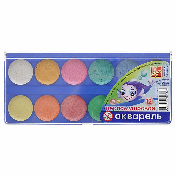 Акварель перламутровая Луч, 12 цветов акварель художественная студия в кюветах 18 цветов