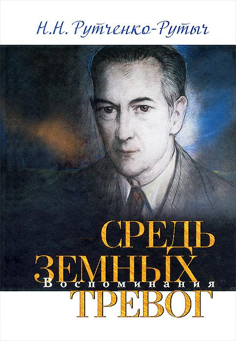 Н. Н. Рутченко-Рутыч Средь земных тревог