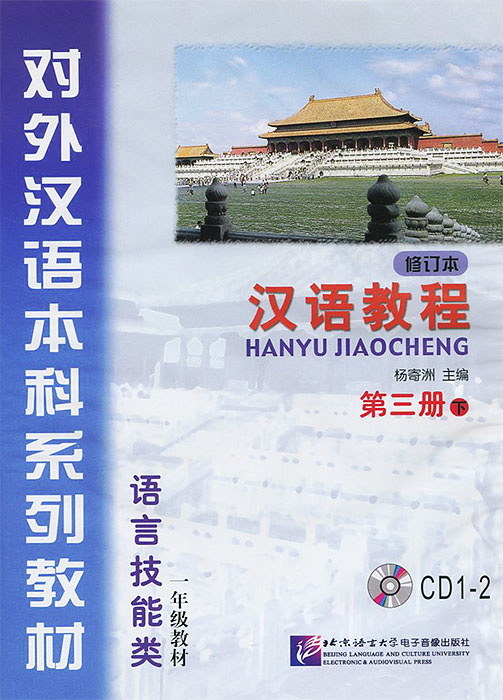 Chinese Course 3B (аудиокурс на 2 CD) beijing