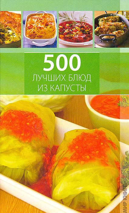 500 лучших блюд из капусты