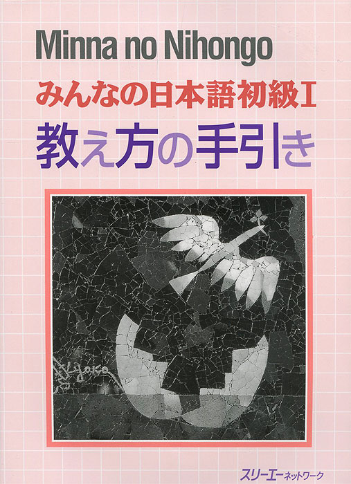 Minna no Nihongo: Teacher's Book 2 edition minna no nihongo shokyu ii teacher s manual минна но нихонго ii книга для преподавателя cd