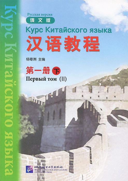 Курс китайского языка. Том 1. Часть 2 (+ CD)