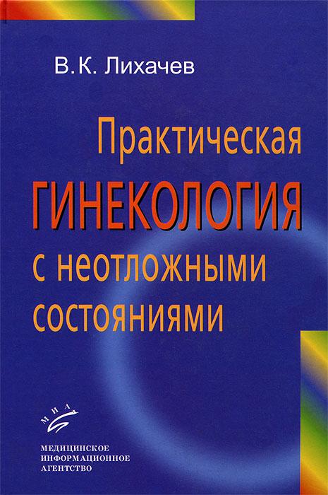 В. К. Лихачев Практическая гинекология с неотложными состояниями