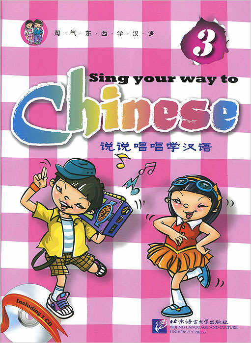 Sing Your Way to Chinese 3 (+ CD) beijing