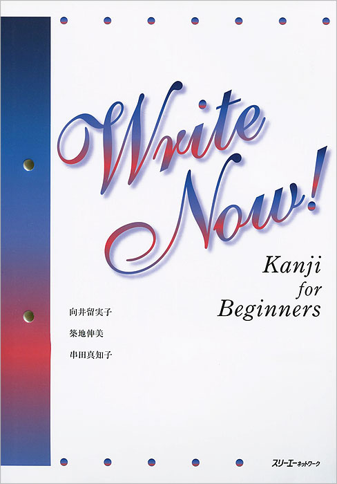 Write Now! Kanji for Beginners mitamura y mitamura j let s learn kanji an introduction to radicals components and 250 very basic kanji isbn 9781568363943