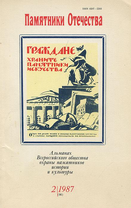 Памятники Отечества. Альманах, № 2 (16), 1987 памятники провинциальной старины page 2