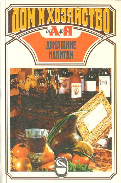 Домашние напитки