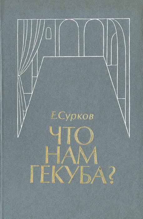 купить Е. Сурков Что нам Гекуба? недорого
