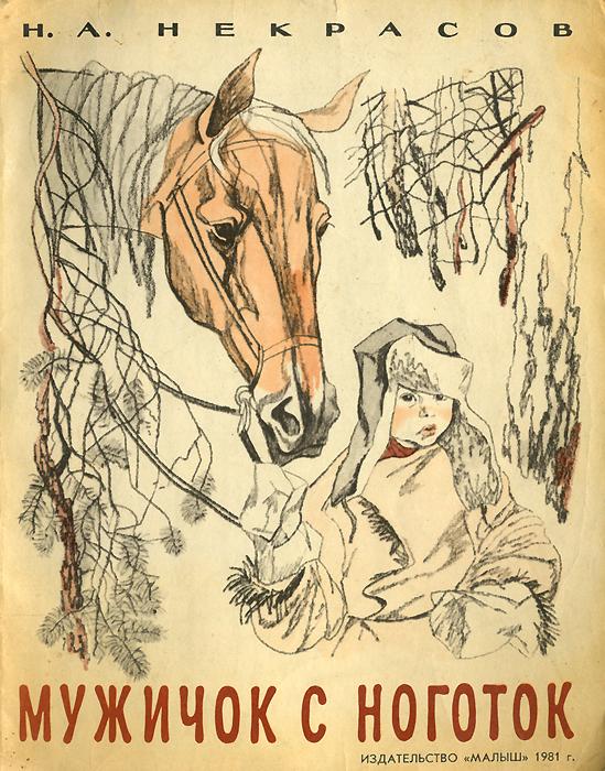 Н. А. Некрасов Мужичок с ноготок есенин с плещеев а пушкин а и др мужичок с ноготок стихи о детстве