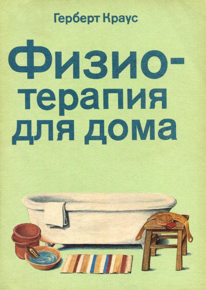 Герберт Краус Физиотерапия для дома