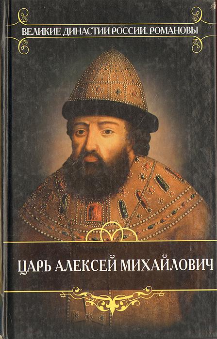 Дмитрий Иловайский Царь Алексей Михайлович