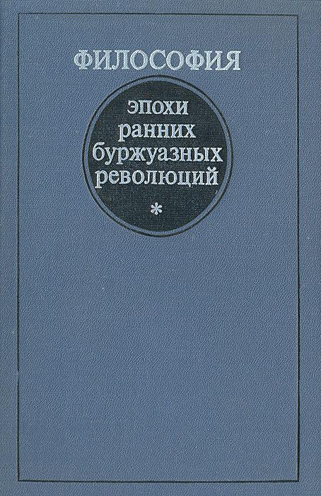 Философия эпохи ранних буржуазных революций р ю виппер общественные учения и исторические теории xviii и xix вв в связи с общественным движением на западе
