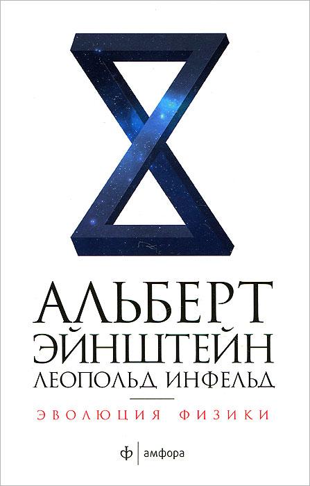 Альберт Эйнштейн, Леопольд Инфельд. Эволюция физики