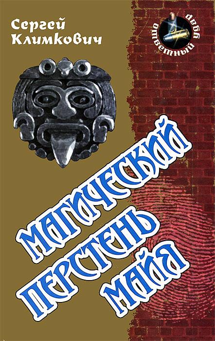 Сергей Климкович Магический перстень майя