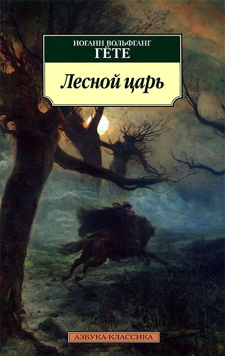 Иоганн Вольфганг Гете Лесной царь