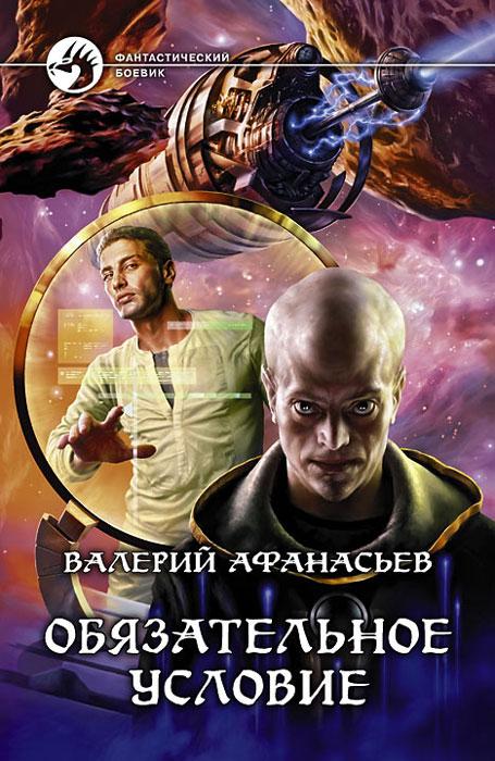 Валерий Афанасьев Обязательное условие