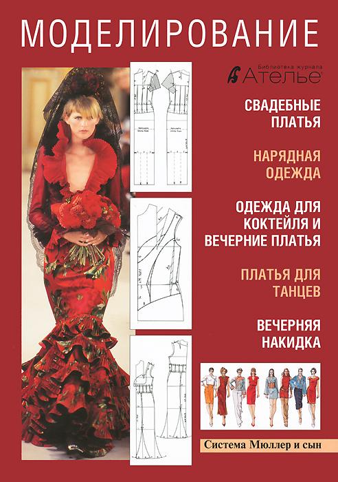 d42e99131d5 Моделирование и конструирование женской одежды — купить в интернет-магазине  OZON.ru с быстрой доставкой