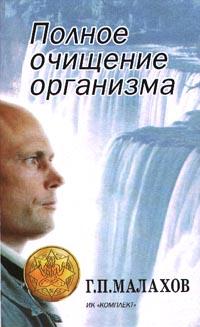 Г. П. Малахов Полное очищение организма: Авторский учебник