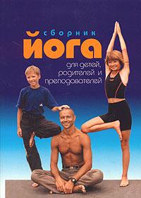 89f9bf97f3756 Йога для детей, родителей и преподавателей. Сборник — купить в интернет-магазине  OZON с быстрой доставкой