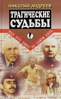 Николай Андреев Трагические судьбы