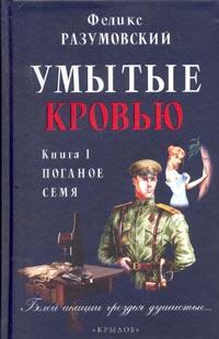 Феликс Разумовский Умытые кровью. В двух книгах. Книга 1. Поганое семя