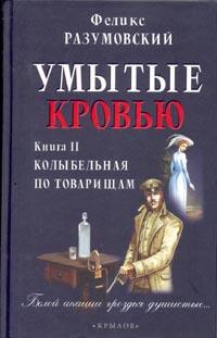 Феликс Разумовский Умытые кровью. В двух книгах. Книга 2. Колыбельная по товарищам