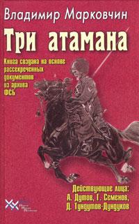 Владимир Марковчин Три атамана