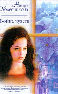 Наташа Колесникова Война чувств