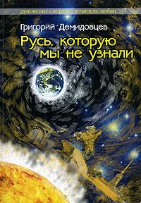 Григорий Демидовцев Русь, которую мы не узнали