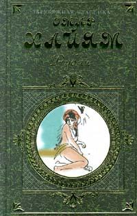 Омар Хайям, Хафиз Рубаи. Газели недорого