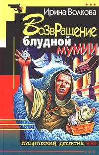 Книга Возвращение блудной мумии. Ирина Волкова