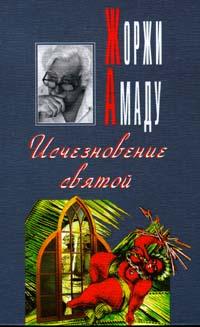 Амаду Жоржи Исчезновение святой