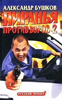 Александр Бушков Пиранья против воров-2