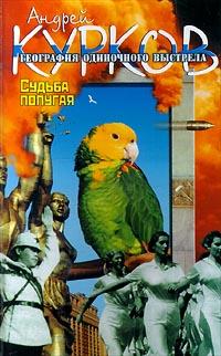 География одиночного выстрела. Книга 2: Судьба попугая