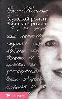 Ольга Новикова Мужской роман. Женский роман