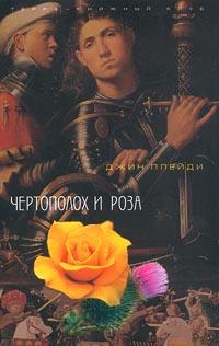 Джин Плейди Чертополох и Роза цены онлайн